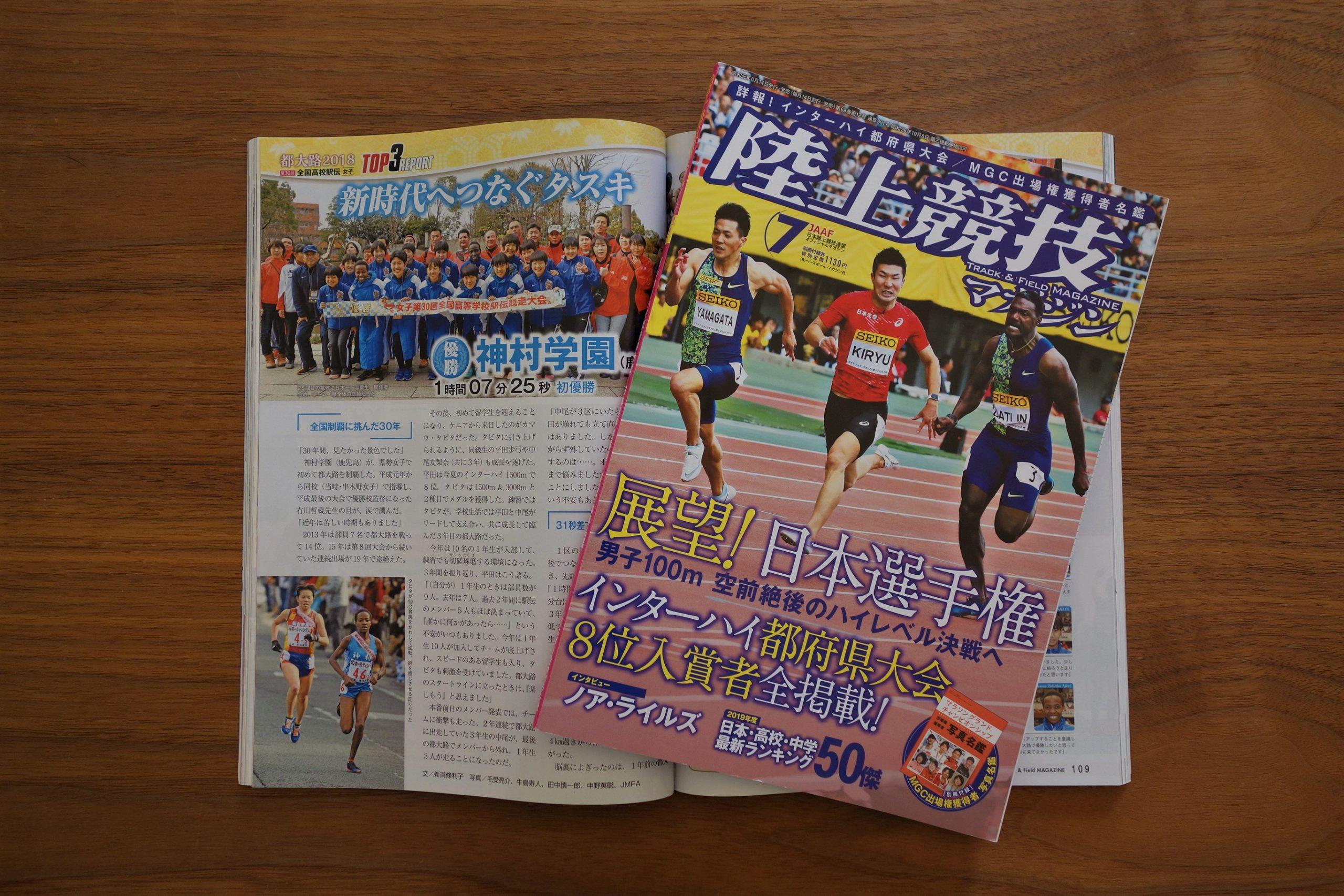 陸上競技マガジン(ベースボール・マガジン社)のサムネイル画像