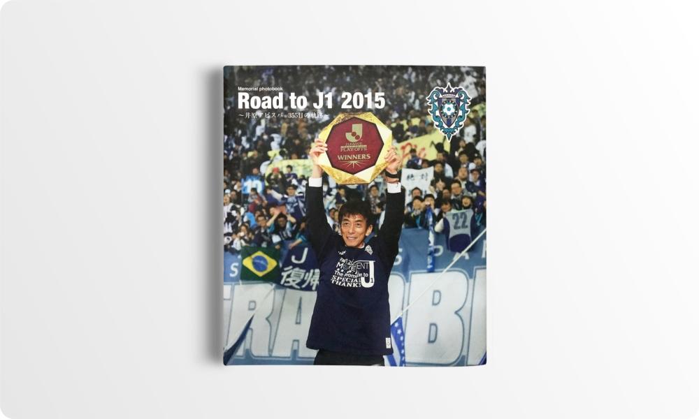 アビスパ福岡 Jリーグクラブ広報媒体のサムネイル