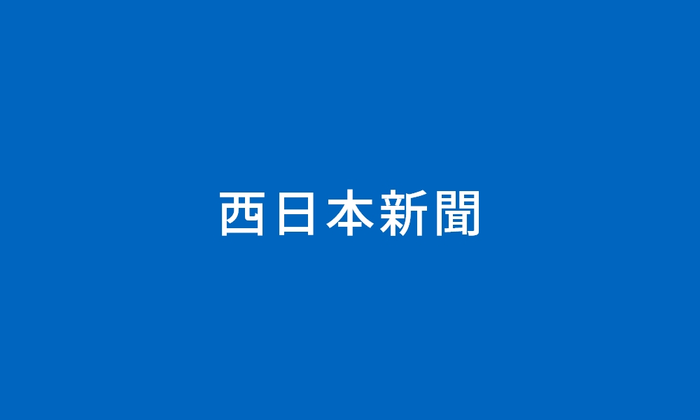 西日本新聞、西日本スポーツのサムネイル