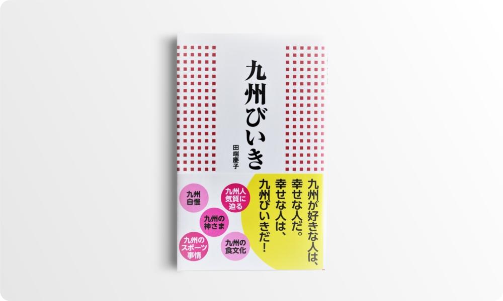 九州びいきのサムネイル