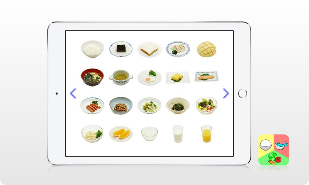 Apple認定アプリ「食育の授業 ー朝ごはん編ー」のサムネイル