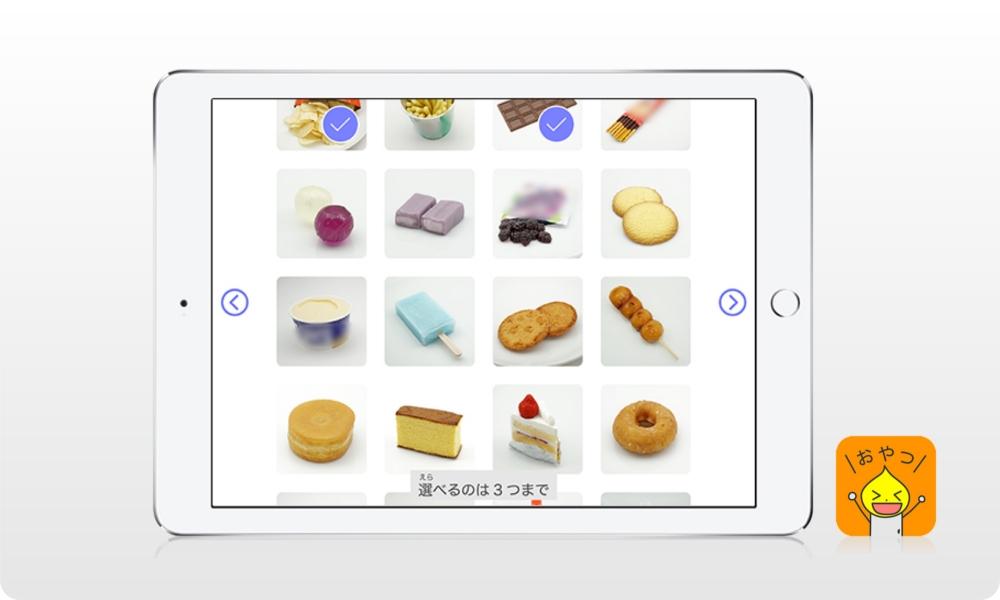 Apple認定アプリ「食育の授業 ーおやつ編ー」のサムネイル