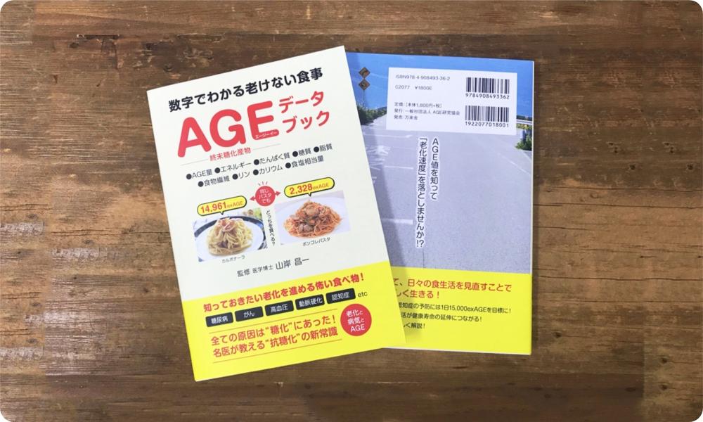 数字でわかる老けない食事 AGEデータブックのサムネイル