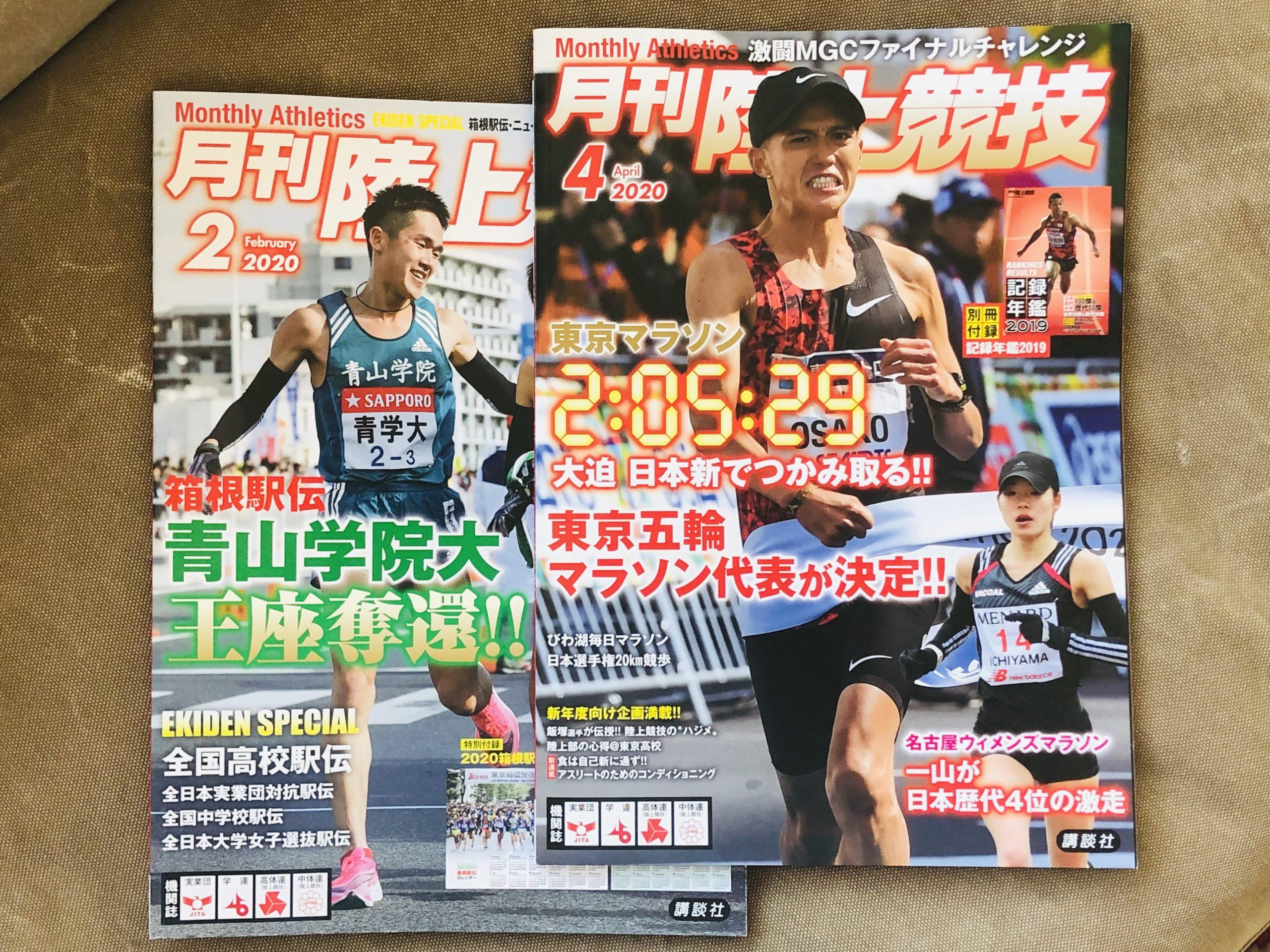 月刊陸上競技(陸上競技社・講談社)のサムネイル